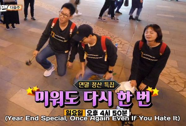 Running Man Ep 429: The Year End Special Episode