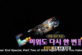 Running Man Ep 430: The Year End Special Episode Part 2
