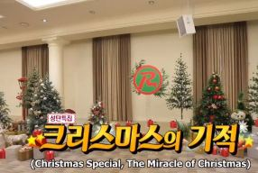 Running Man Ep 431: The Christmas Special Episode