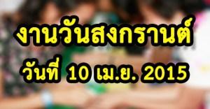 BIT-SongkranDay-2015