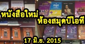 new-books-20150617-post