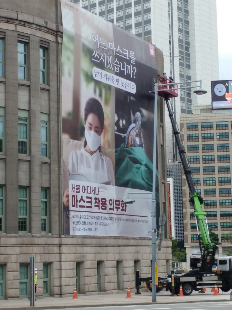 """What mask do you prefer?"" - Public Health poster at Seoul City Hall"