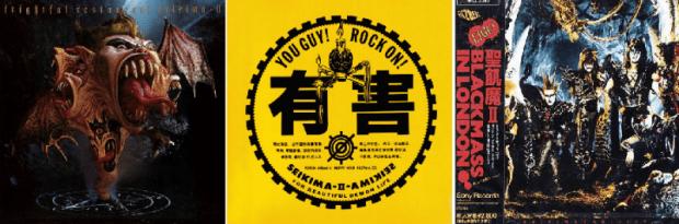 De cd's Kyoufu No Restoran, Yuugai (You Guy!), en Live! Blackmass.