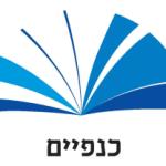 הוצאת כנפיים - הוצאות ספרים בישראל - אתר מכונת הכתיבה
