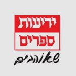 Yedioth Books Press-01
