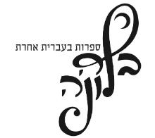 בלה לונה - הוצאות ספרים בישראל - מכונת הכתיבה