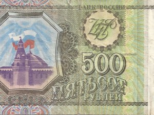 500 RPs Russian