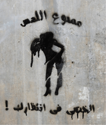 """Don't Touch"" Hend Kheera Cairo, 2013"