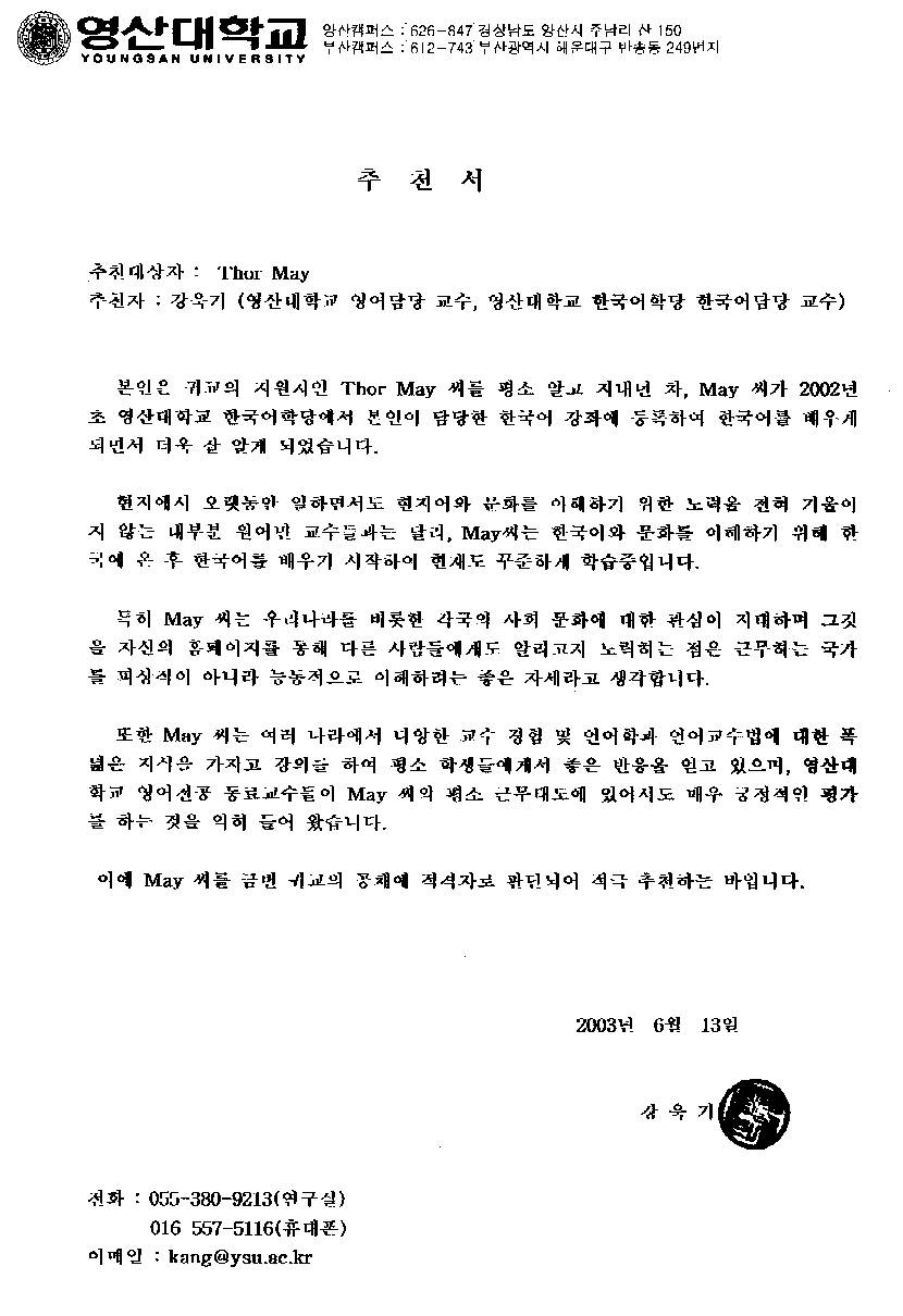How To End A Letter In Korea Solution For How To For Dummies Hello In Korean