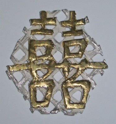 double 幸福 symbol in precious metal clay