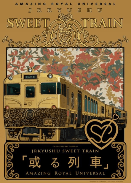 jrkyushu sweet train 01