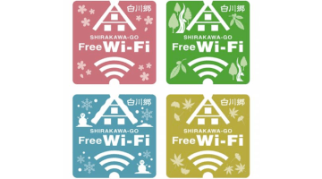 shirakawago freewifi