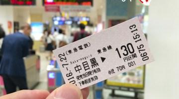 Daikanyama Ticket