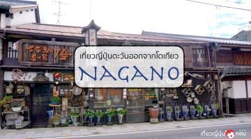 nagano_main