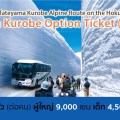 TATEYAMA-KUROBE-OPTION-TICKET