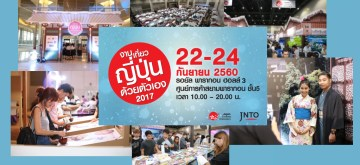 jnto fit 2017