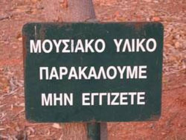 mousiako-yliko-parakaloume-mhn-eggizete
