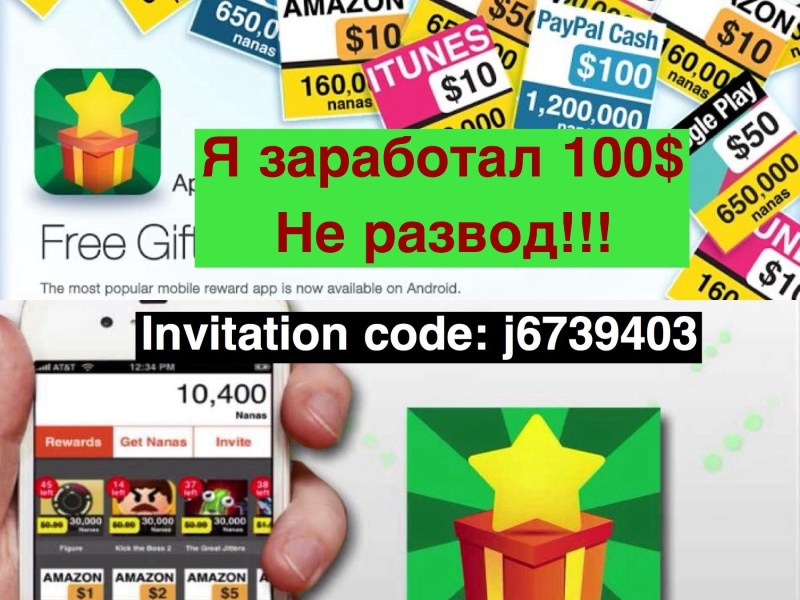 Large Of Appnana Invitation Codes