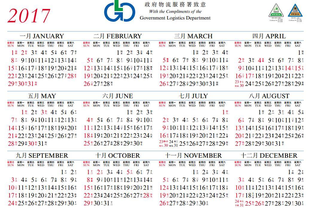 Hong Kong Calendar 2015 2017