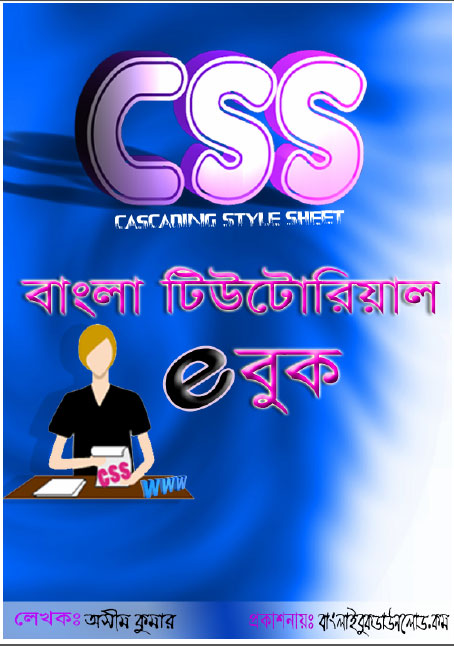 free pdf ebooks download css bangla