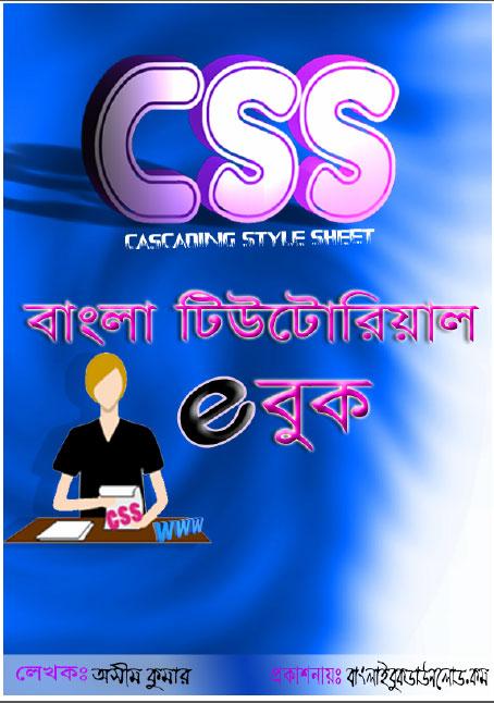 Download ebook java bangla