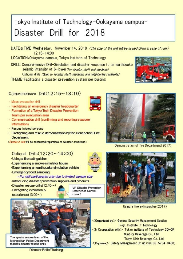 Disaster Drill for 2018 Event information Tokyo Institute of - disaster relief flyer