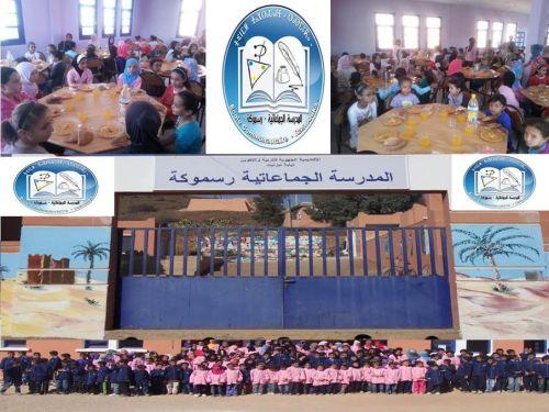 المدرسة الجماعاتية