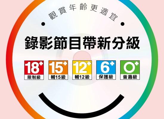 0727-2016-[TMP011]分級制度廣告-貼紙-五修-RGB-02