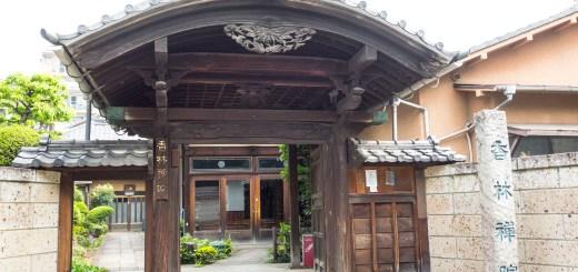 広尾香林寺-座禅3