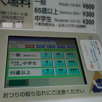 上野動物園 池之端門 券売機