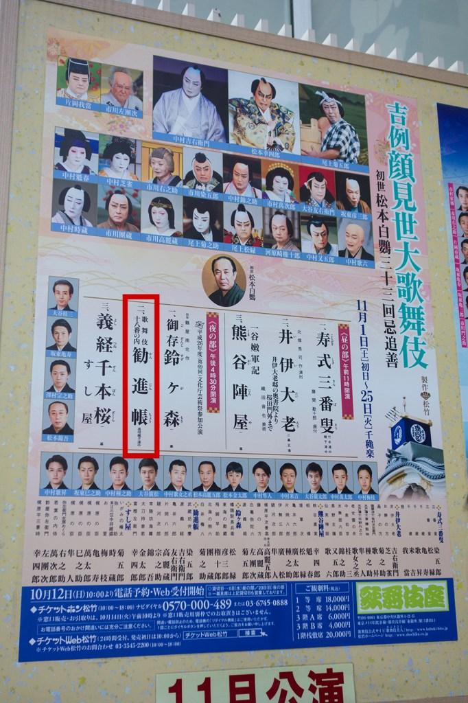 2014年11月歌舞伎座ポスター