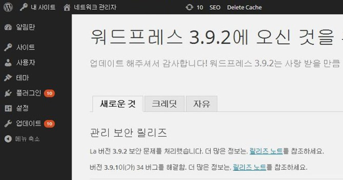 워드프레스 3.9.2 버전 업데이트후  | After WordPress 3.9.2 Version Update Features