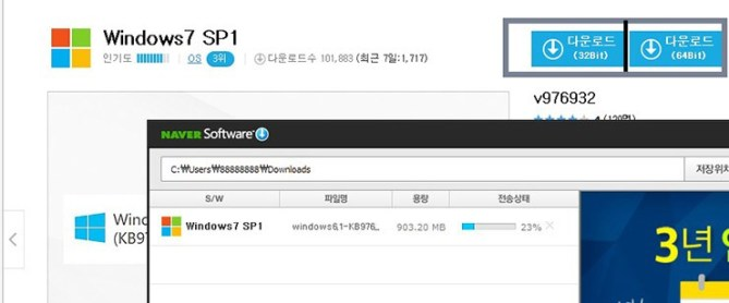 windows7-SP1-download-on-Naver-01