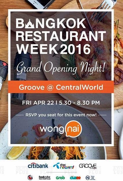 WongnaiBangkokRestaurant
