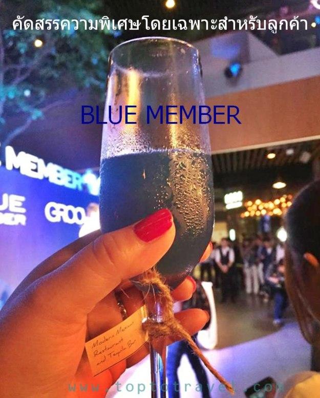 dtac-blue-member55