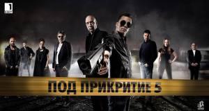 pod-prikritie-sezon-5-ot-mart-po-bnt-logo