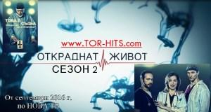 otkradnat-zhivot-sezon-2-cover