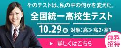 touitsu_highschool2017