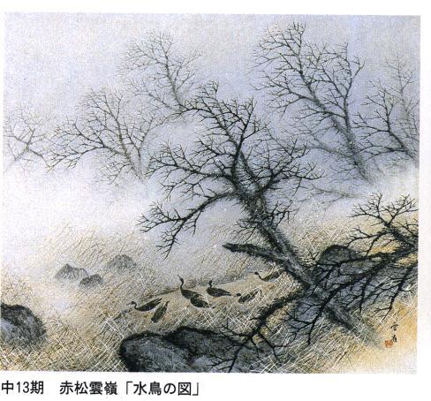 赤松雲嶺氏(中13期) 「水鳥の図」
