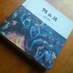 Chen HongQi's Book