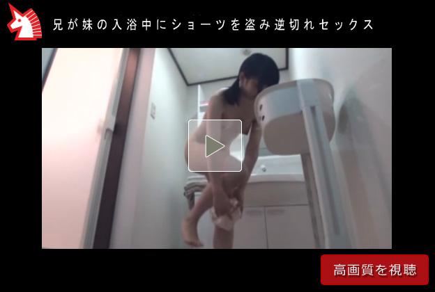 【家庭内盗撮動画】妹が脱衣所で脱いだばかりの脱ぎたて綿パンツを盗もうとしたらバレてしまった件ww