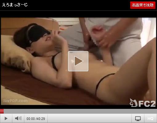 【マッサージ盗撮動画】むっちりした身体のGカップ人妻を必要以上に施術…目隠しオイル塗れで生挿入したww