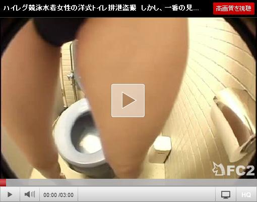 【トイレ盗撮動画】スイミングスクールに通う競泳水着の爆乳素人を隠し撮り…マジすげぇ乳ww