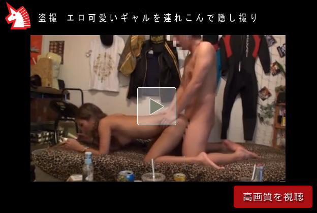 【SEX盗撮動画】イケメンなら誰とでも寝るビッチギャルを6台の隠しカメラでハメ盗撮…LINEで友だちに流出ww
