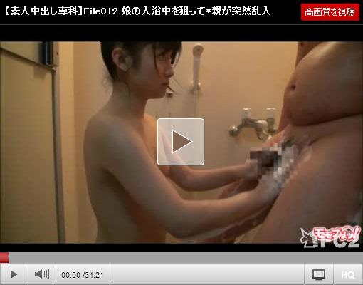 【JC脱衣所盗撮動画】パイパンと膨らみかけの胸を見たい父親が1人で風呂に入った娘と近親相姦した映像…