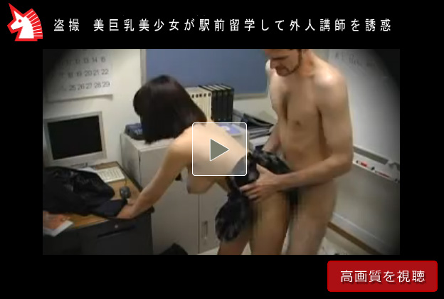 【女子校生SEX盗撮動画】デカチン求め…ロリ可愛いJKが英会話教室の外人講師を誘惑した様子を隠し撮りww