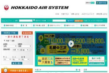 北海道エアシステム(メイン)