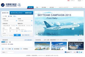 中国南方航空(メイン)