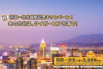 タイガーエア・台湾、東京/羽田〜台北/桃園線で就航記念運賃 片道約3,999円!