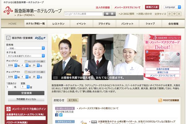 阪急阪神ホテルズ